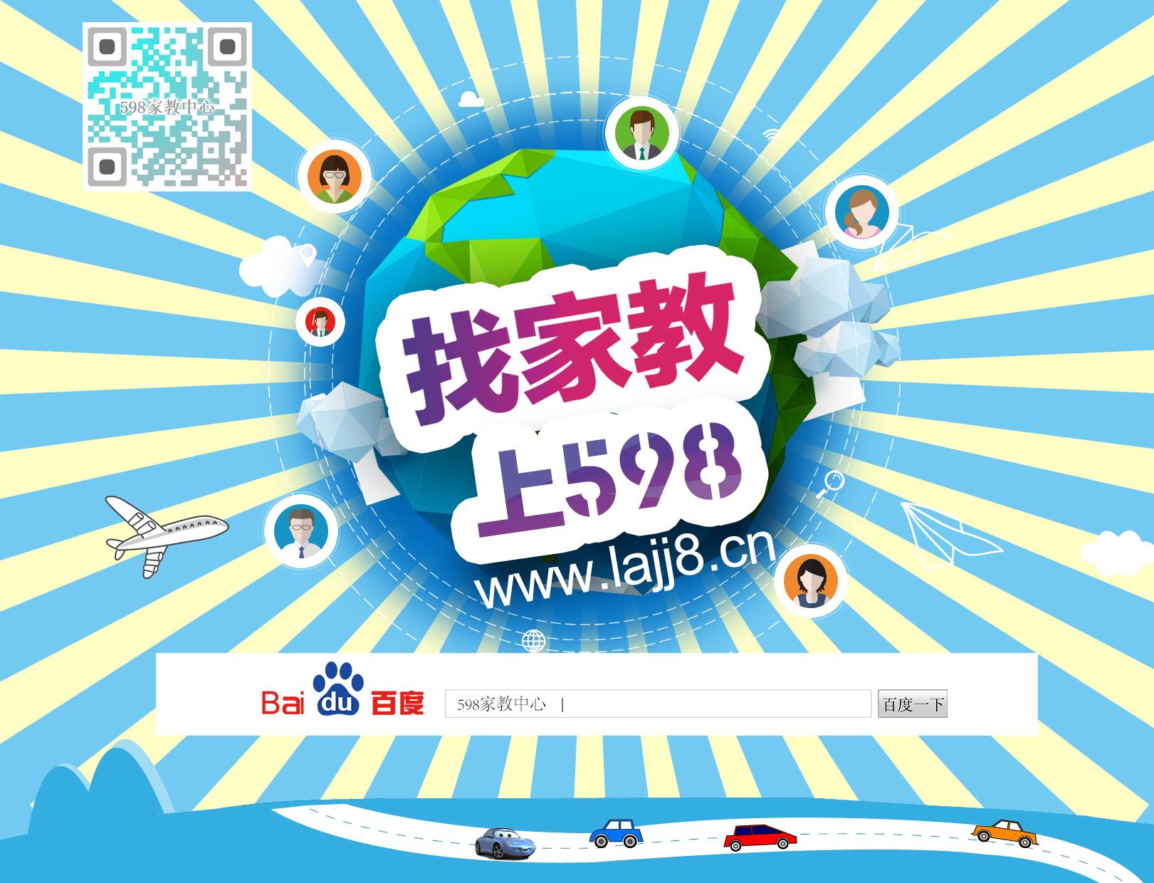 网站宣传海报.jpg